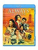 「ALWAYS 三丁目の夕日」Blu-ray
