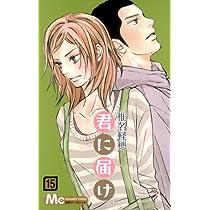 君に届け 15 (マーガレットコミックス)