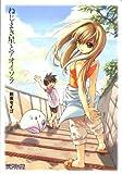 ねじまき星とアオイソラ (MFコミックス アライブシリーズ)