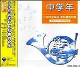 小学校音楽科 教科書 教材集(中学年用)