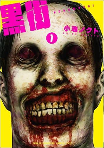 黒街 1 (少年チャンピオン・コミックス・タップ!)