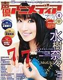 声優アニメディア 2012年 04月号 [雑誌]