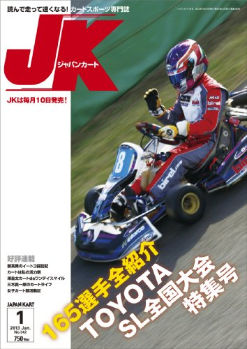 Japan Court Jan. 2013-reading, running faster! cart sports magazine