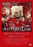 ダイアナ・ヴリーランド 伝説のファッショニスタ [DVD]