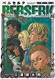 ベルセルク 24 (ヤングアニマルコミックス)