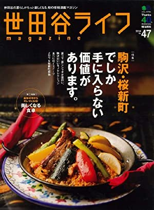 世田谷ライフマガジン 47 (エイムック2725)