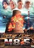 マグニチュード8.5 [DVD]