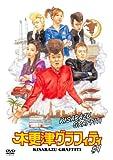 木更津グラフィティ Vol.1 [DVD]