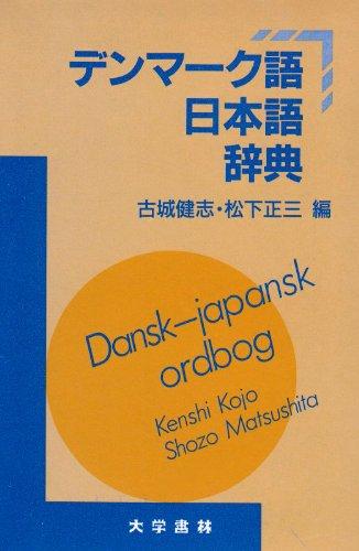 デンマーク語日本語辞典