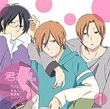 TVアニメ『君と僕。』 DJCD「君僕ラジオ。放課後ラプソディ」第2楽章