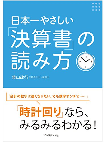 日本一やさしい「決算書」の読み方