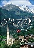 アルプス トレッキング紀行・オーストリア 緑輝く氷河の谷 [DVD]