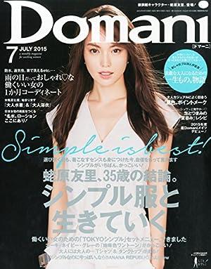 Domani(ドマーニ) 2015年 07 月号 [雑誌]