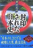 封印された日本史