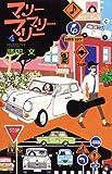 マリーマリーマリー(4): マーガレットコミックス