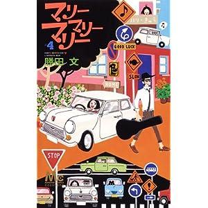 マリーマリーマリー 4 (マーガレットコミックス)