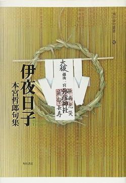 句集 伊夜日子 角川俳句叢書 52