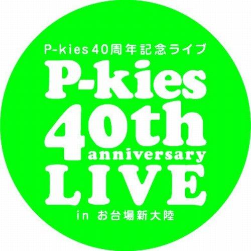 P-kies 40周年記念ライブ in お台場新大陸[DVD]