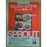 がんを防ぐ野菜の王様 ブロッコリー・スプラウトおいしい健康レシピ