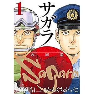 サガラ~Sの同素体~(1) (モーニングコミックス) [Kindle版]