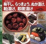 梅干し、らっきょう、ぬか漬け、粕漬け、即席漬け (プチブティックシリーズ 473)