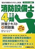 消防設備士4類 対策テキスト+問題集