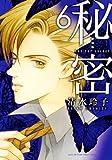 新装版 秘密 THE TOP SECRET(6): 花とゆめコミックス