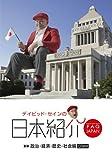 デイビッド・セインの日本紹介 政治・経済・歴史・社会編