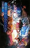 紺碧のサリフィーラ (C・NovelsFantasia て 1-1)