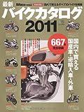 バイクカタログ2011 (エイムック 2154)