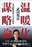 温暖化謀略論ー米中同時没落と日本の繁栄ー