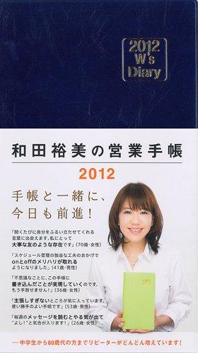 2012 W's Diary 和田裕美の営業手帳2012 (ネイビー)