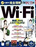 これ1冊で完全理解 Wi-Fi (日経BPパソコンベストムック)