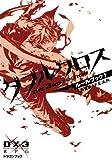 ダブルクロス The 3rd Edition  ルールブック1 (富士見ドラゴン・ブック)