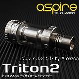 aspire Triton 2 アスパイア トリトン トゥー トップフィリング アトマイザー フルキット【公式輸入品】