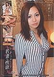 ドキュメント 若妻の性欲 3 涼宮ラムSHIG-03 [DVD]