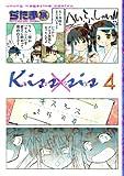 Kiss×sis(4) (KCデラックス)