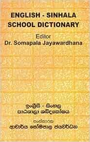 English-Sinhala School Dictionary: S. Jayawardhana: 9789552004209