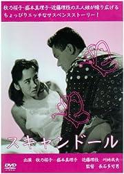 スキャンドール [DVD]