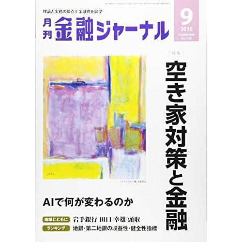 金融ジャーナル 2016年 09 月号 [雑誌]