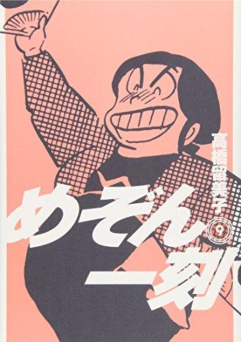 めぞん一刻 9 (ビッグコミックス)
