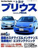 トヨタプリウス―NHW20プリウスの定番メンテナンス&カスタマイズ (モーターファン別冊 No.1 Car Guide 6) (モーターファン別冊 No.1 Car Guide 6)