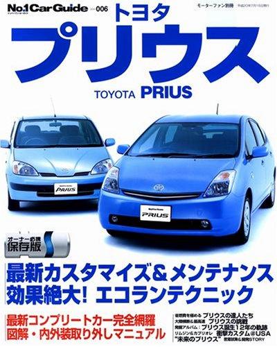 トヨタプリウス―NHW20プリウスの定番メンテナンス&カスタマイズ (モーターファン別冊 No.1 Car Guide 6)