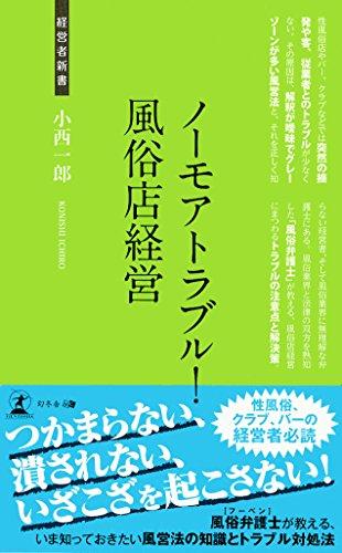 ノーモアトラブル! 風俗店経営 (経営者新書)
