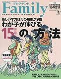 プレジデントFamily 2016年 04 月号