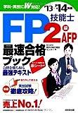 FP技能士2級・AFP 最速合格ブック '13→'14年版