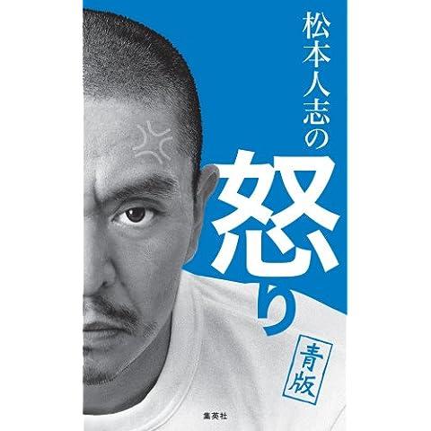 松本人志の怒り 青版