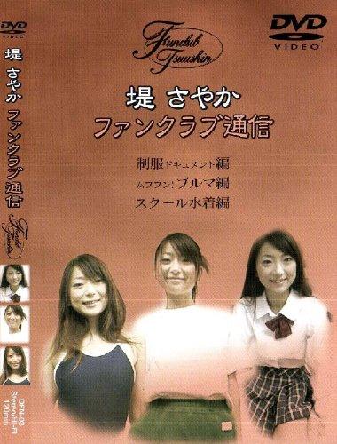 麒麟堂 堤さやかファンクラブ通信(DVD)