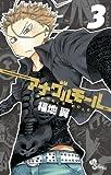 アナグルモール 3 (少年サンデーコミックス)