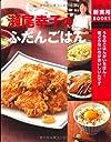 瀬尾幸子のふだんごはん―うちのごはんがいちばん!気どらないのがおいしいんです (主婦の友新実用BOOKS)